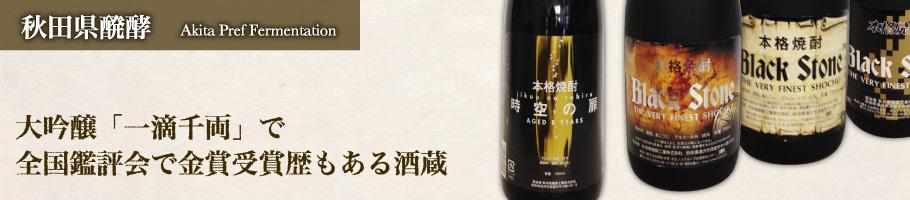秋田県発酵工業株式会社