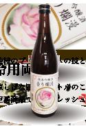 純米吟醸酒 香り爛漫