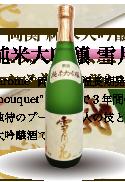 純米大吟醸雪月花