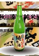 秋田限定純米酒