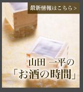 山田一平の「お酒の時間」ブログ