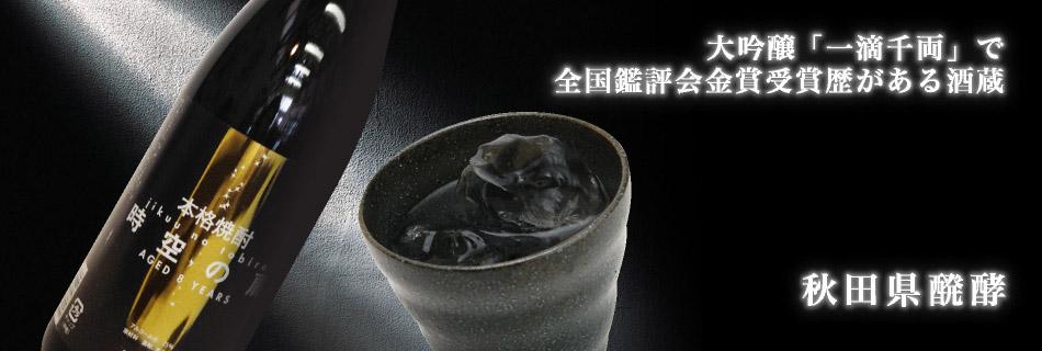 秋田県発酵
